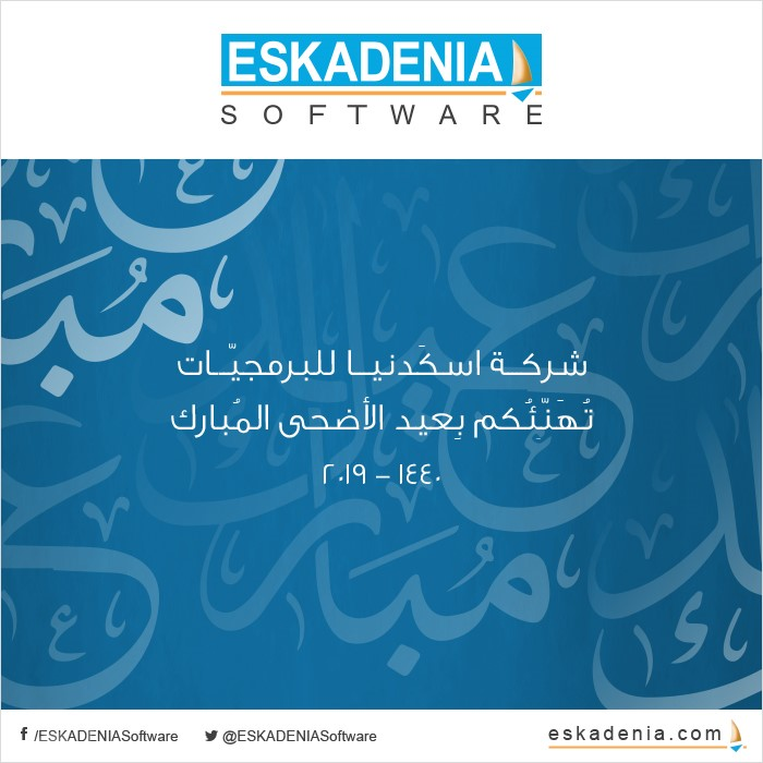 Eid Adha Mubarak from ESKADENIA Software
