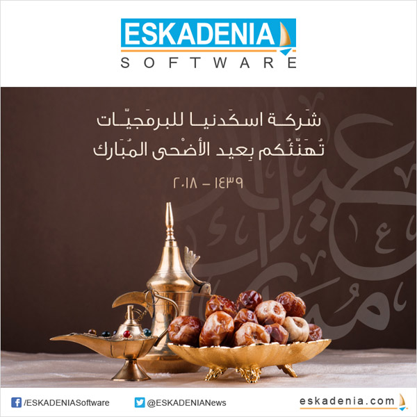 Eid Al-Adha at ESKADENIA Software 2018
