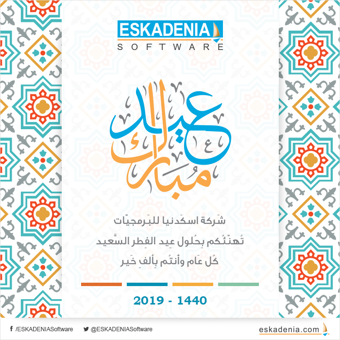 Eid Fitr Mubarak From ESKADENIA Software 2019
